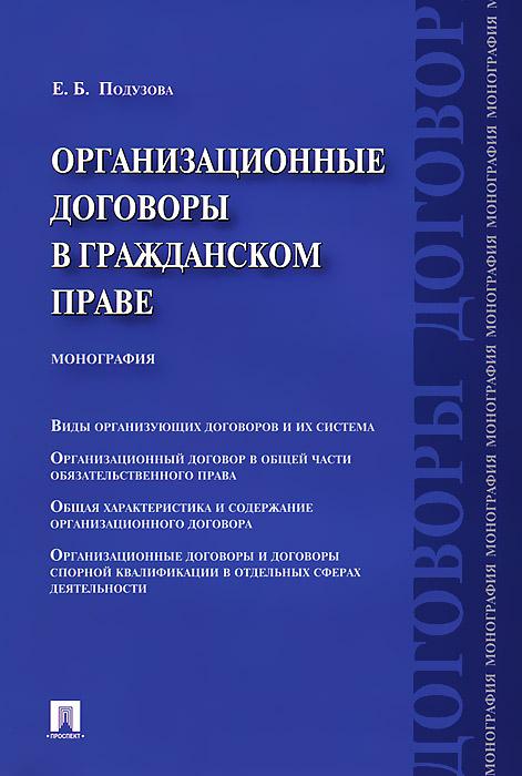 Е. Б. Подузова. Организационные договоры в гражданском праве. Монография