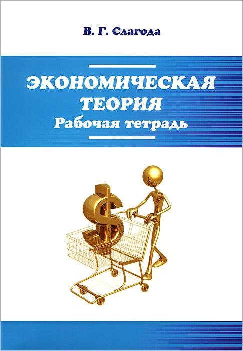 Учебник экономическая теория казначевская