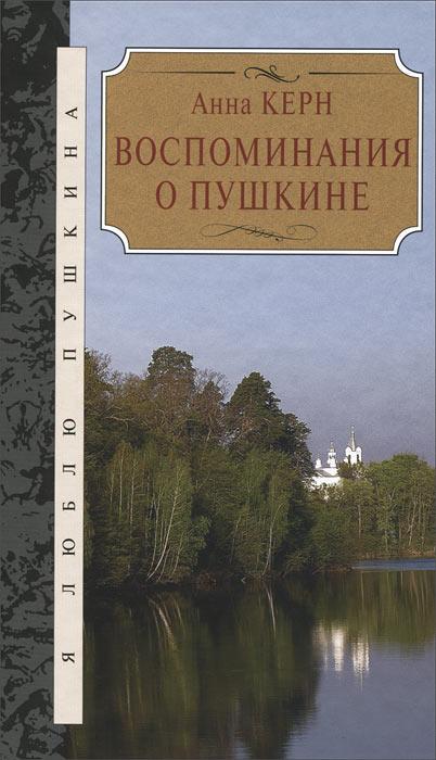 Анна Керн Анна Керн. Воспоминания о Пушкине анна быкова кляксотерапия