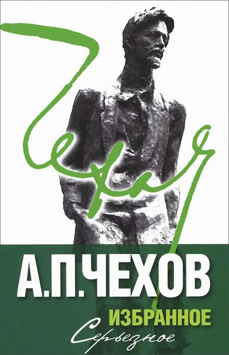 А. П. Чехов А. П. Чехов. Избранное. В 2 томах. Том 2. Серьезное чехов а п попрыгунья