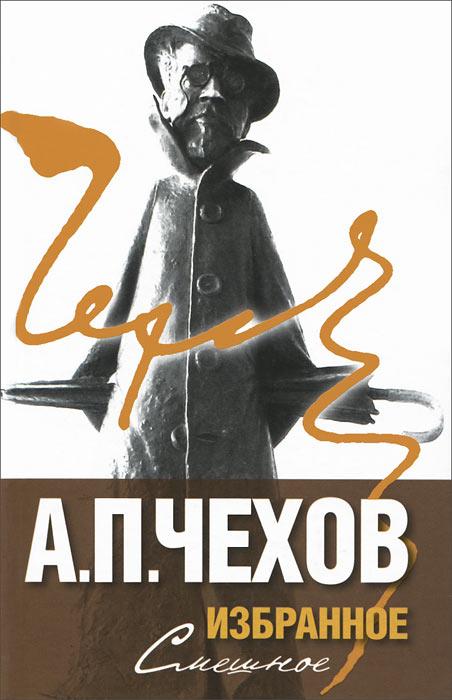 А. П. Чехов А. П. Чехов. Избранное. В 2 томах. Том 1. Смешное чехов а п попрыгунья