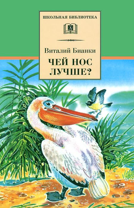 Виталий Бианки Чей нос лучше? рассказы и сказки о природе