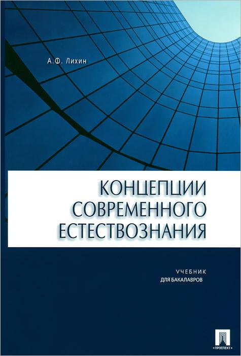 А. Ф. Лихин Концепции современного естествознания. Учебник для бакалавров цена