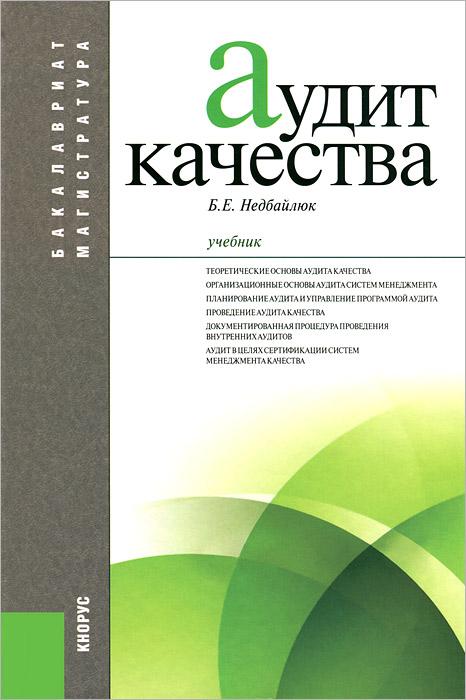 Б. Е. Недбайлюк Аудит качества. Учебник аудит качества учебник