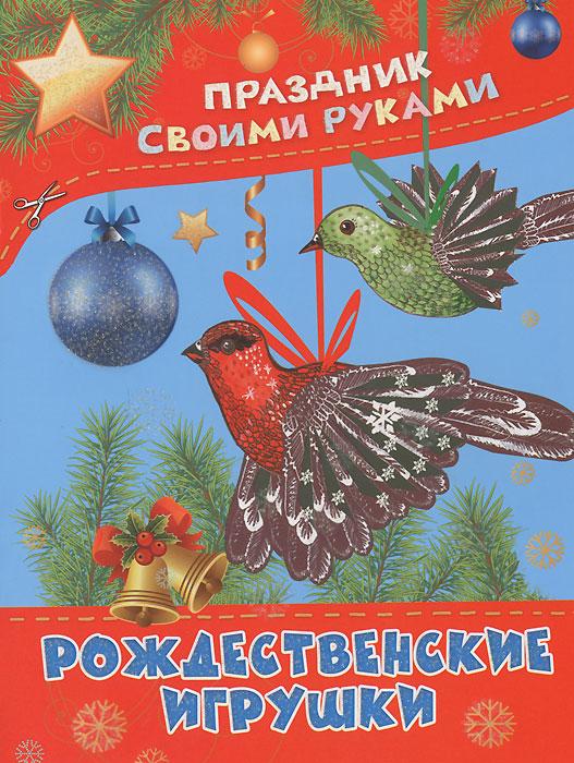 Рождественские игрушки. Альбом самоделок никитина а а новогодние открытки и игрушки альбом самоделок