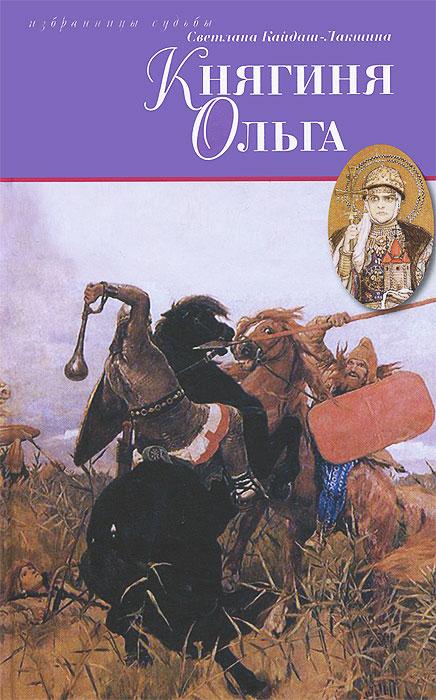 Светлана Кайдаш-Лакшина Княгиня Ольга большая книга афоризмов и притч мудрость христианства