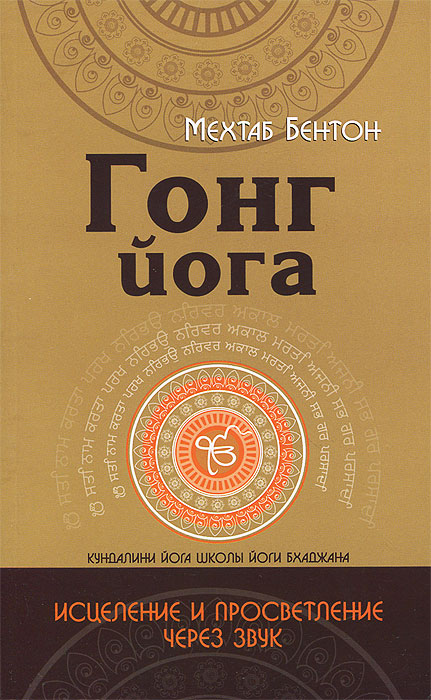 Мехтаб Бентон Гонг Йога. Исцеление и Просветление через звук кундалини йога змеиная сила