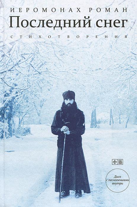 Иеромонах Роман Последний снег. Стихотворения (+ CD-ROM) игорь атаманенко кгб последний аргумент