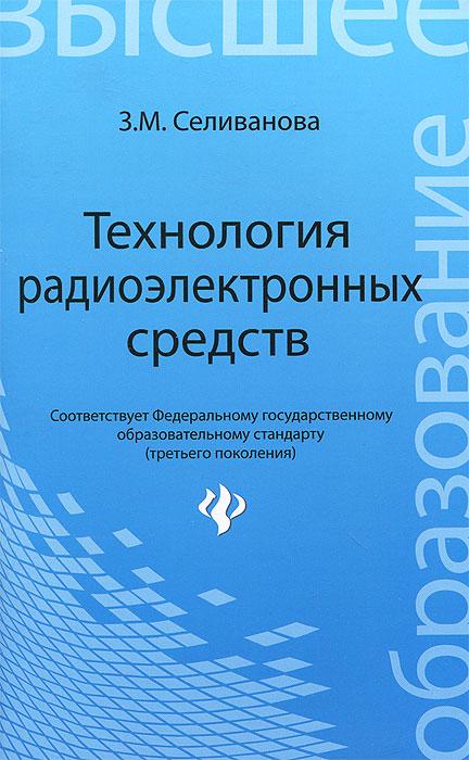 Технология радиоэлектронных средств. Учебное пособие