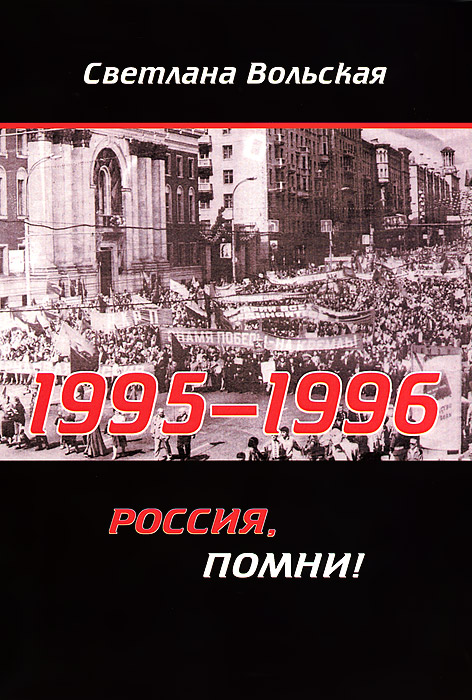 Светлана Вольская 1995-1996. Россия, помни! бмв 1995 г в ставрополе