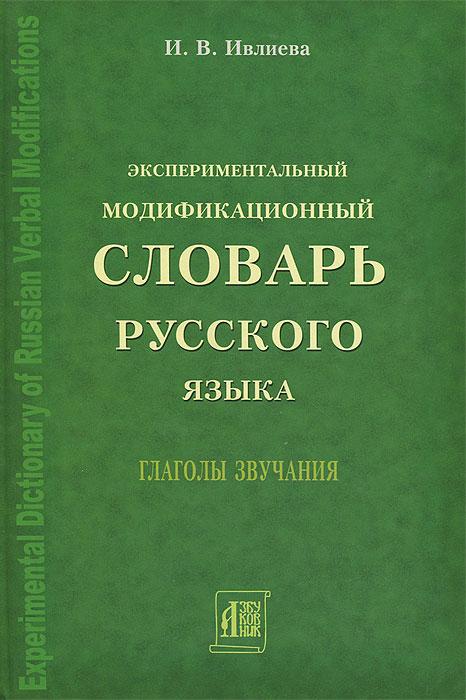 И. В. Ивлиева Экспериментальный модификационный словарь русского языка