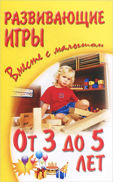 А. С. Галанов Развивающие игры. От 3 до 5 лет игры с картинками для малышей веселые карандаши 3 5 лет