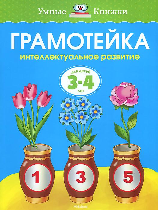 О. Н. Земцова Грамотейка. Интеллектуальное развитие детей 3-4 лет цена