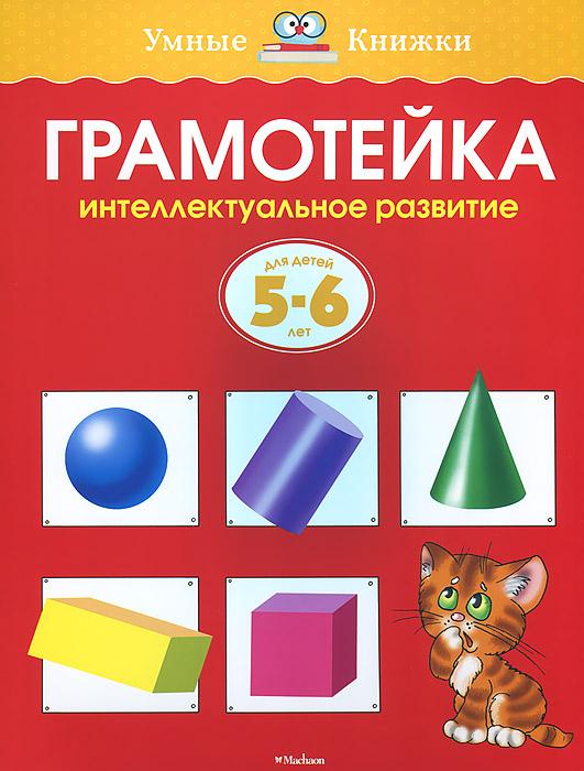 О. Н. Земцова Грамотейка. Интеллектуальное развитие детей 5-6 лет эксмо интеллектуальное развитие для детей 6 7 лет