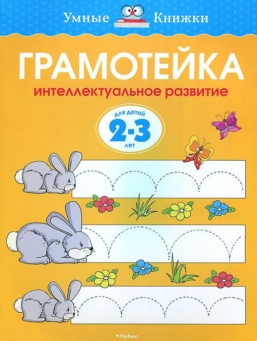 О. Н. Земцова Грамотейка. Интеллектуальное развитие детей 2-3 лет цена