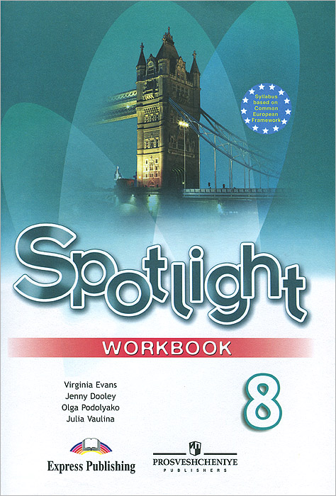 Скачать Spotlight 8: Workbook / Английский язык. 8 класс. быстро