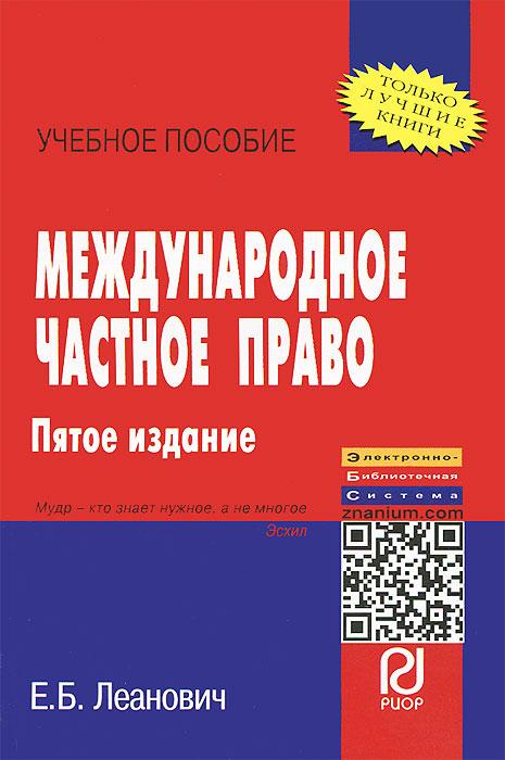 Е. Б. Леанович Международное частное право. Учебное пособие бекяшев к моисеев е международное публичное право в вопросах и ответах