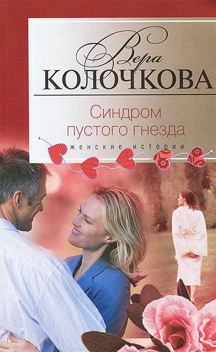 Вера Колочкова Синдром пустого гнезда женское счастье чай