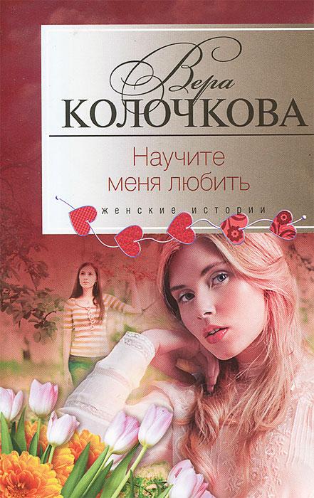 Вера Колочкова Научите меня любить после меня продолжение