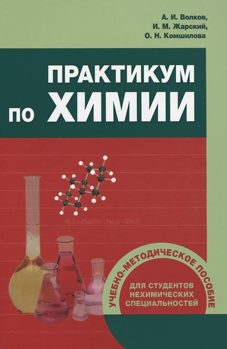 Практикум по химии