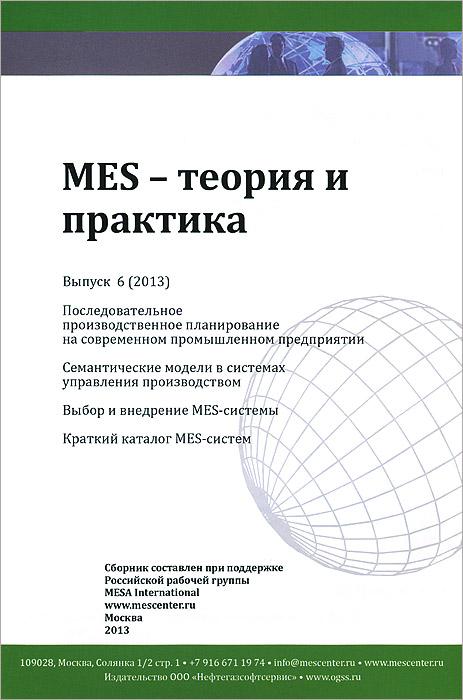 MES - Теория и практика