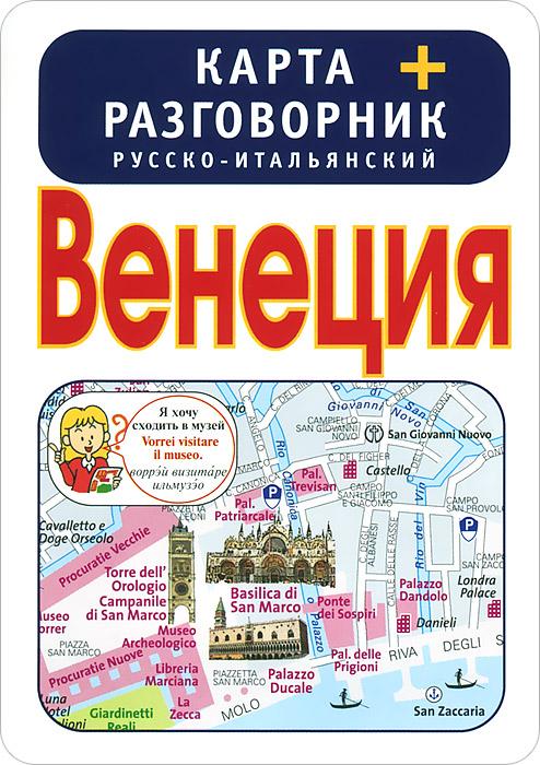 Венеция. Карта + русско-итальянский разговорник лазарева е и русско итальянский разговорник