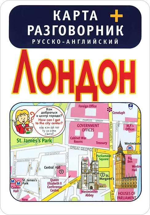 Лондон. Карта + русско-английский разговорник беннет д метро история подземных железных дорог
