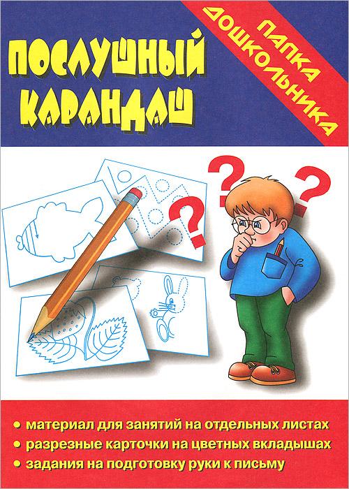 купить Послушный карандаш. Папка дошкольника по цене 38 рублей