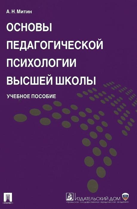 Основы педагогической психологии высшей школы. Учебное пособие