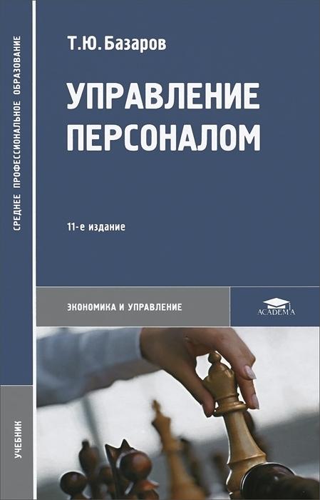 Т. Ю. Базаров Управление персоналом. Учебник ISBN: 978-5-4468-0081-0