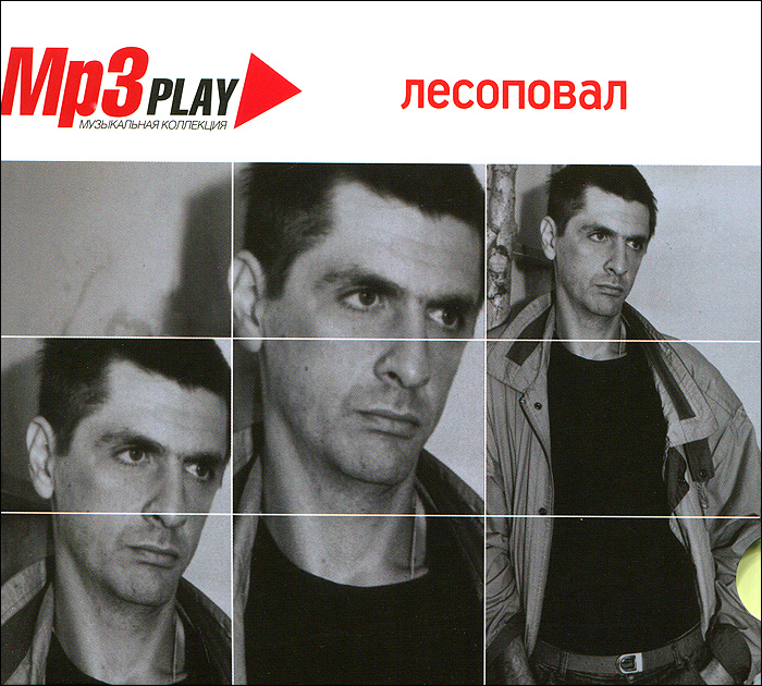 Лесоповал Лесоповал (mp3) михаил танич лесоповал grand collection михаил танич и лесоповал