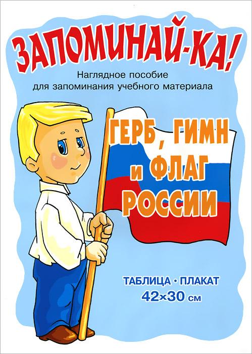 Герб, гимн и флаг России. Плакат флаг пограничных войск россии великий новгород