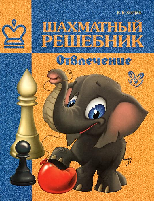 В. В. Костров Шахматный решебник. Отвлечение шахматный решебник книга а мат в 1 ход