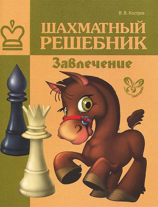 В. В. Костров Шахматный решебник. Завлечение шахматный решебник книга а мат в 1 ход