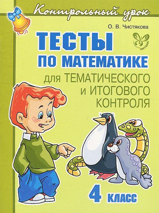 Математика. 4 класс. Тесты для тематического и итогового контроля