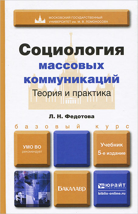 Социология массовых коммуникаций. Теория и практика. Учебник