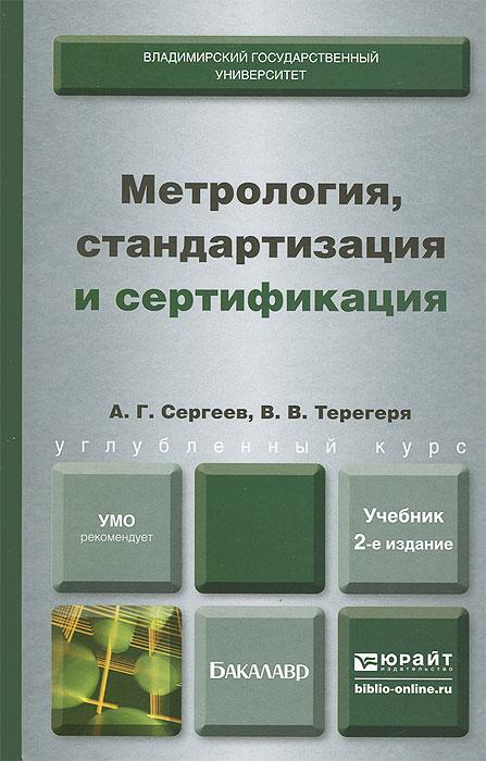 А. Г. Сергеев, В. В. Терегеря Метрология, стандартизация и сертификация. Учебник