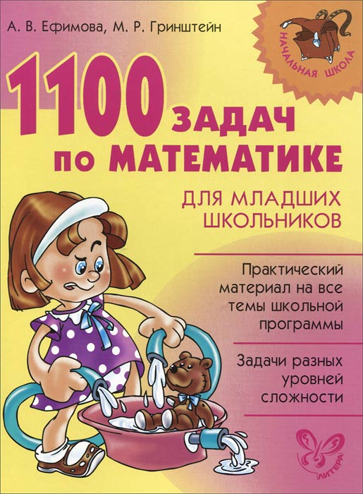 А. В. Ефимова, М. Р. Гринштейн 1100 задач по математике для младших школьников