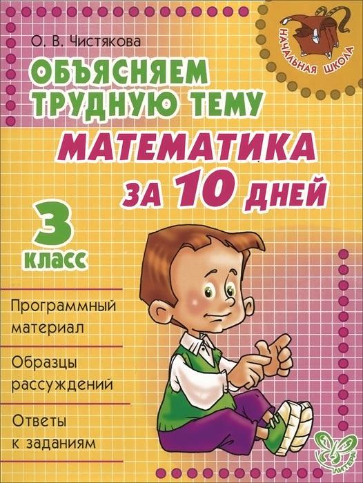 О. В. Чистякова Математика за 10 дней. 3 класс гринштейн м р 1100 задач по математике для младших школьников