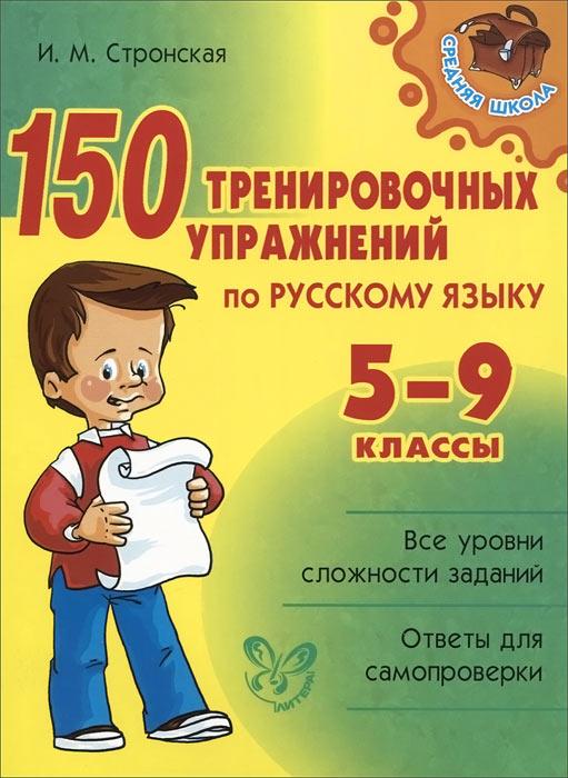 цена на И. М. Стронская 150 тренировочных упражнений по русскому языку. 5-9 классы
