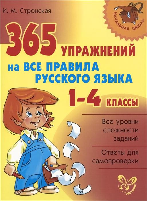 И М Стронская Русский язык 1-4 классы 365 упражнений на все правила