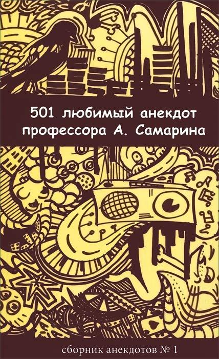 А. Самарин 501 любимый анекдот профессора А. Самарина
