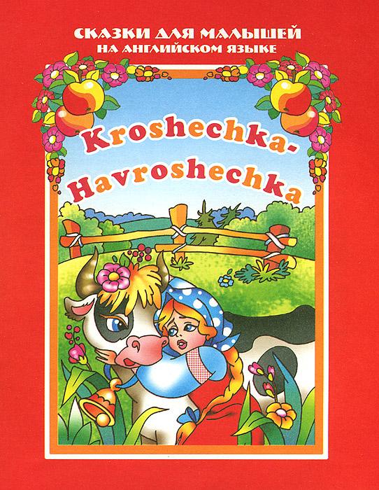 Крошечка-Хаврошечка / Kroshechka-Havroshechka