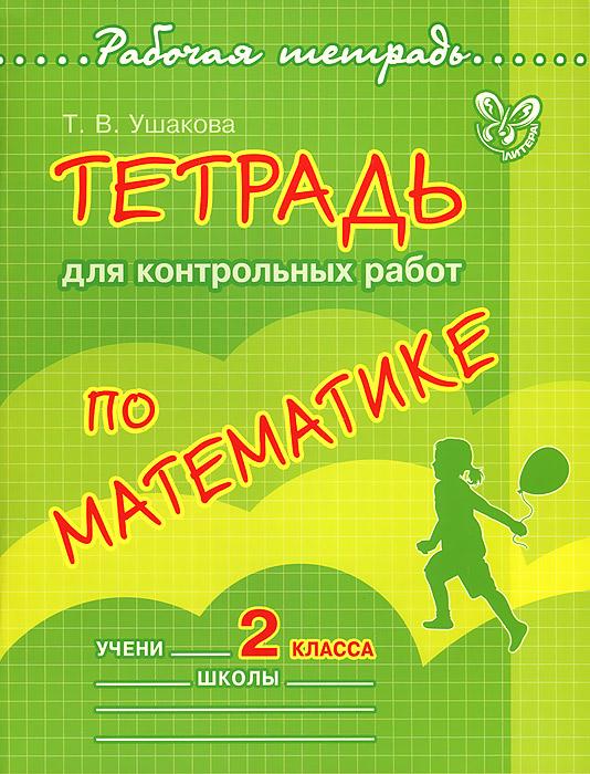 Т. В. Ушакова Математика. 2 класс. Тетрадь для контрольных работ гребнева ю тетрадь практикум по математике для 1 класса задания повышенной сложности
