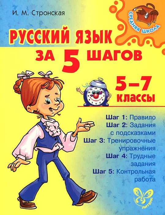 И. М. Стронская Русский язык за 5 шагов. 5-7 классы английский за 5 шагов 2 4 классы