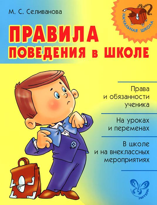 М. С. Селиванова Правила поведения в школе 200 здоровых навыков которые помогут вам правильно питаться и хорошо себя чувствовать