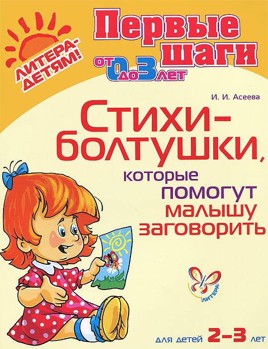 И. И. Асеева Стихи-болтушки, которые помогут малышу заговорить. Для детей 2-3 лет эксмо помогите малышу заговорить развитие речи детей 1 3 лет