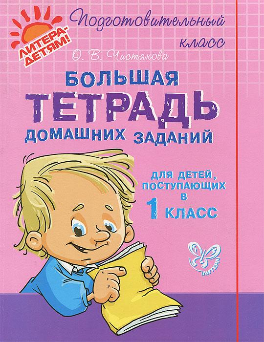 Купить Большая тетрадь домашних заданий для детей, поступающих в 1 класс