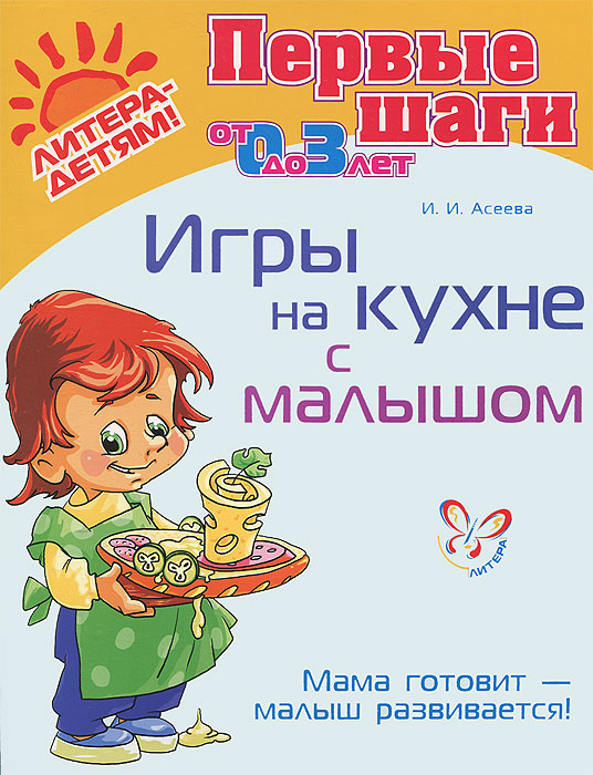 И. И. Асеева Игры на кухне с малышом и и асеева мама собирает ягоды
