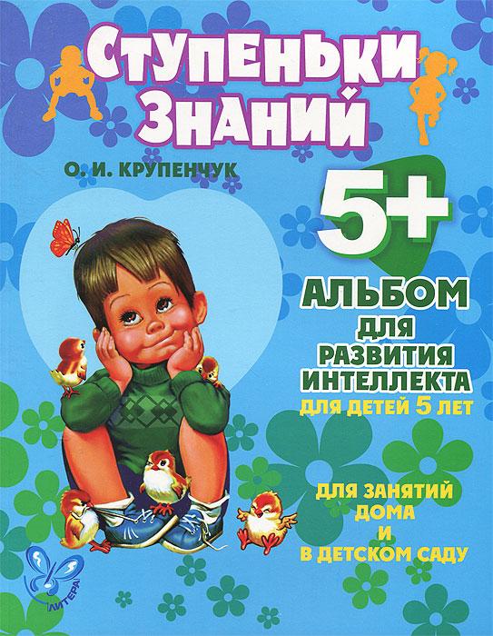 О. И. Крупенчук Альбом для развития интеллекта. Для детей 5 лет